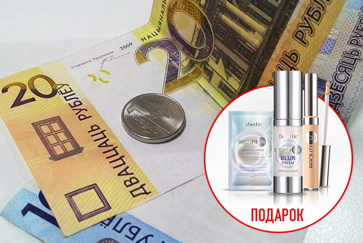 Belarusians appreciated the gifts. 30 rubles and a set of